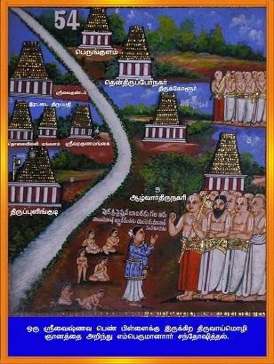 sriramanuja-small-girl-near-azhwar